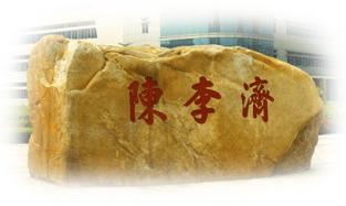 吉尼斯世界纪录全球最长寿药厂——陈李济