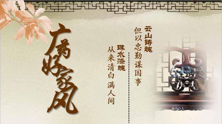 广州市好家风故事大赛汇报演出完美落幕—明兴创始人故事获三等奖