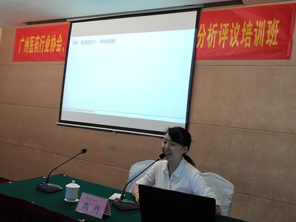 龙8app客户端下载医药龙8游戏官方网站下载举办《知识产权分析评议培训班》