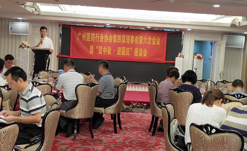 龙8app客户端下载医药龙8游戏官方网站下载第四届理事会第六次会议顺利召开
