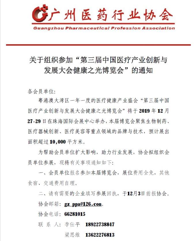 """关于组织参加""""第三届中国医疗产业创新与发展大会健康之光博览会""""的通知"""