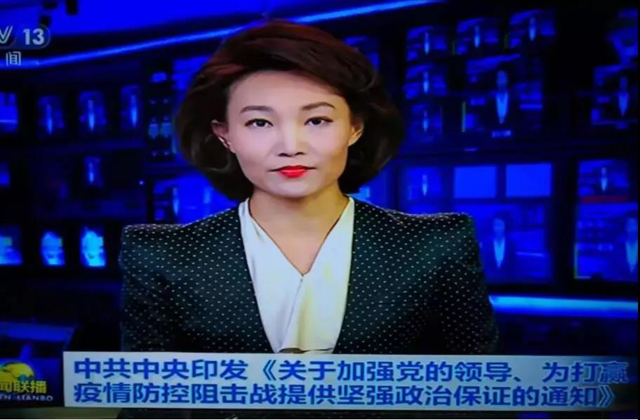 中共中央《关于加强党的领导、为打赢疫情防控阻击战提供坚强政治保证的通知》
