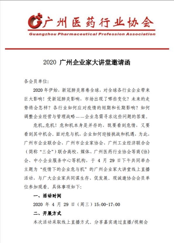 2020ballbet贝博开户企业家大讲堂邀请函