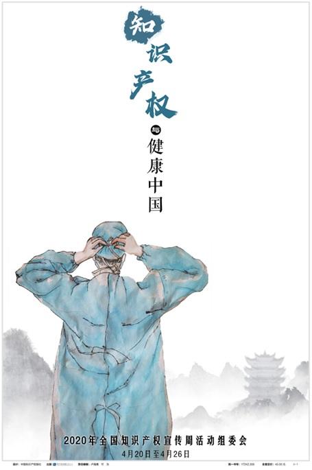 2020年全国知识产权宣传周活动公益海报发布