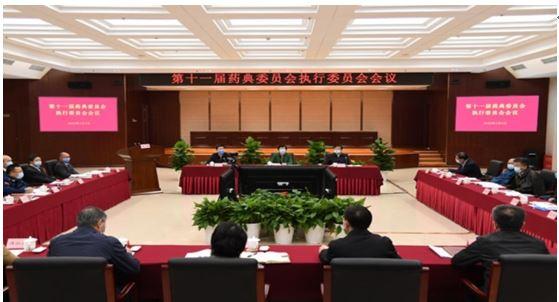 第十一届药典委员会执行委员会会议在京召开