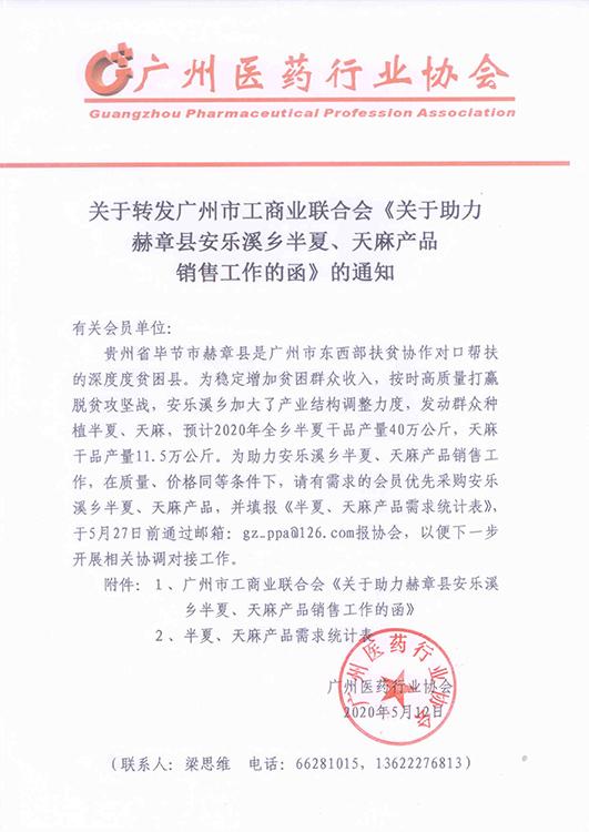 关于转发市工商联《关于助力赫章县安乐溪乡半夏、天麻产品销售工作的函》的通知