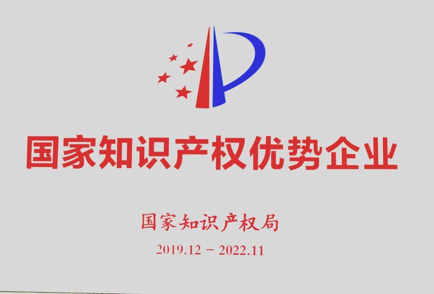 """ballbet贝博官网下载敬修堂通过""""国家知识产权优势企业""""认定"""
