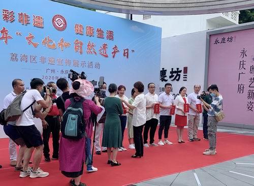 采芝林药业参加2020年荔湾区非遗宣传展示活动