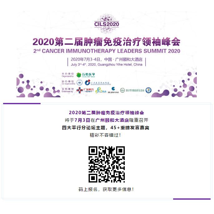 参会须知 | 2020第二届肿瘤免疫治疗领袖峰会(倒计时4天!)
