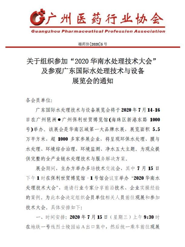 """关于组织参加""""2020水处理技术大会""""及参观广东国际水处理技术与设备展览会的通知"""