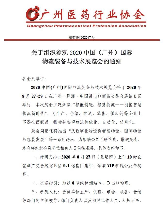 关于组织参观2020中国(ballbet贝博开户)国际物流装备与技术展览会的通知