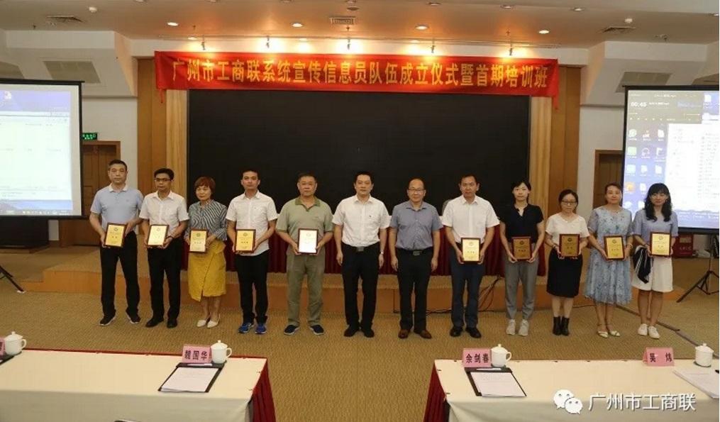 龙8app客户端下载市工商联系统宣传信息员队伍成立仪式暨首期培训班成功举办