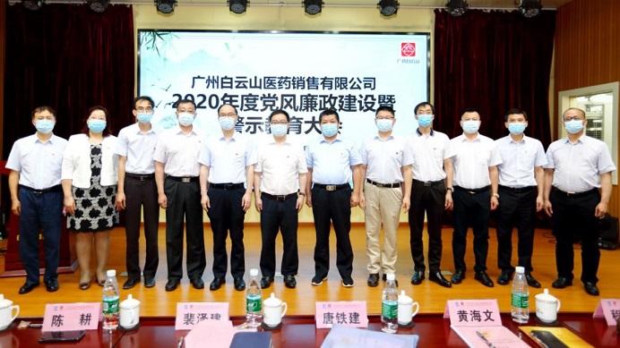 龙8国long8医药销售公司组织召开2020年度党风廉政建设暨警示教育大会