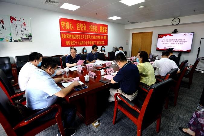 龙8国long8医药销售有限公司召开专题民主生活会