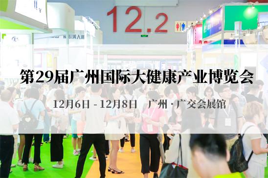 龙8app客户端下载医药龙8游戏官方网站下载关于组织参观第29届龙8app客户端下载国际大健康产业博览会的通知