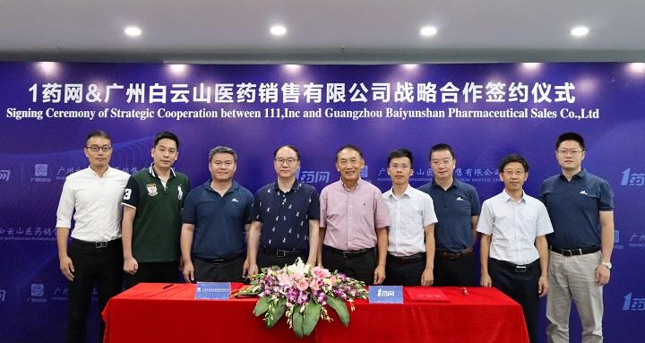 龙8国long8医药销售公司携手1药网 探索医药领域数字化创新