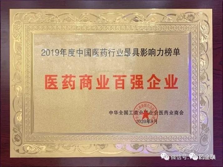 喜报!销售公司喜获2019中国医药行业最具影响力榜单五项殊荣