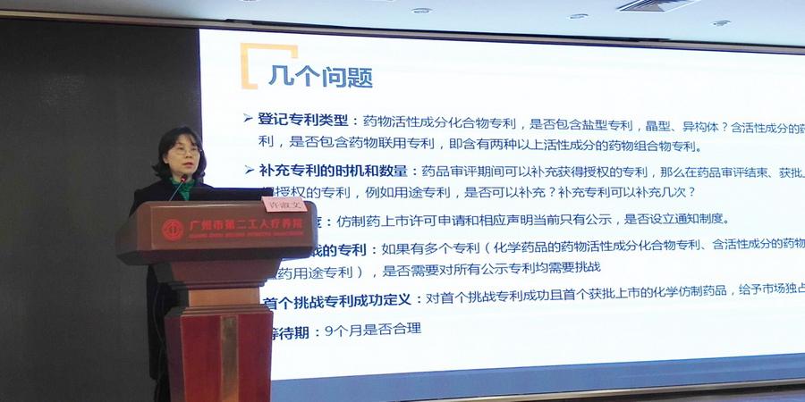 《龙8app客户端下载市医药产业知识产权专利实务、PCT国际专利申请培训班》顺利举办