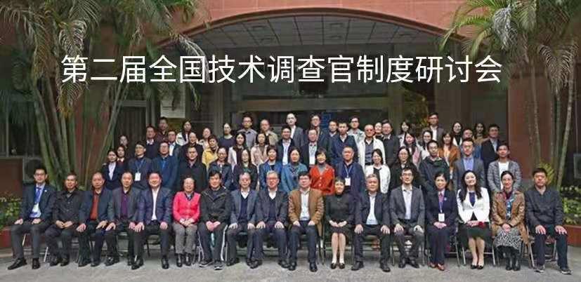 第二届全国技术调查官制度研讨会
