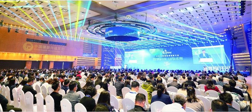 2020智慧监管创新大会在海南博鳌举办