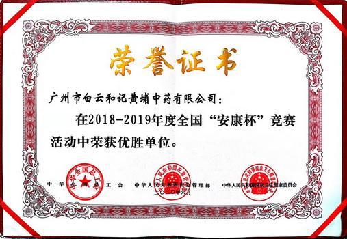"""龙8国long8和黄公司荣获全国""""安康杯优胜单位""""称号"""