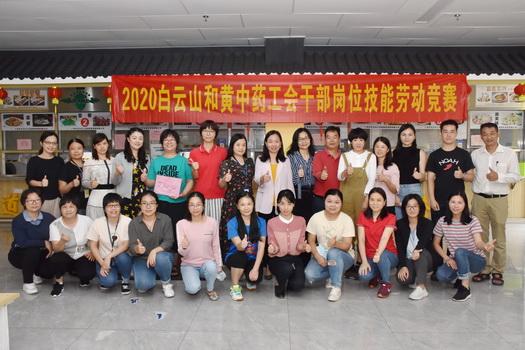 龙8国long8和黄工会干部岗位技能竞赛成效显著