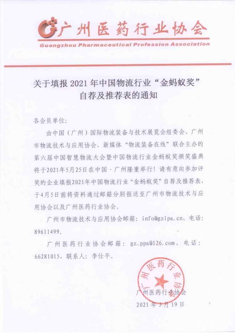 """关于填报2021年中国物流行业""""金蚂蚁奖""""自荐及推荐表的通知"""