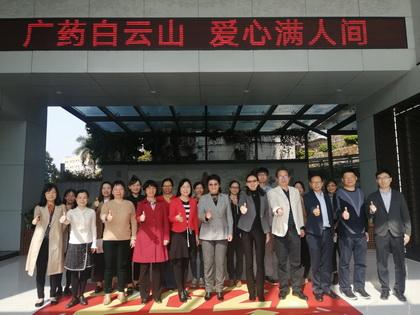 广药集团刘菊妍副总经理慰问我司科技、质量人员