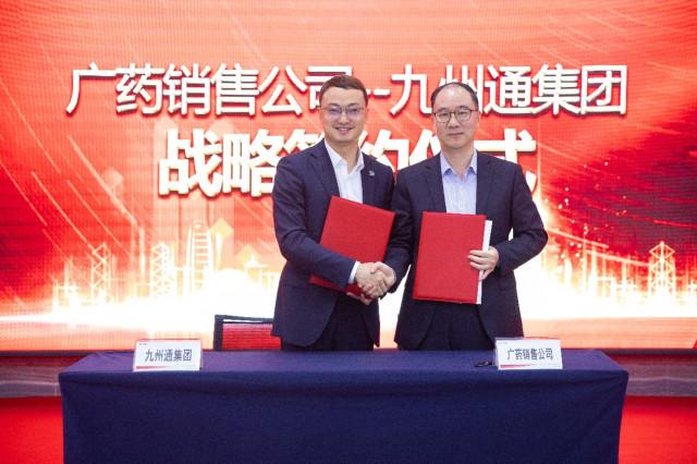 龙8国long8销售公司&九州通召开战略合作沟通会