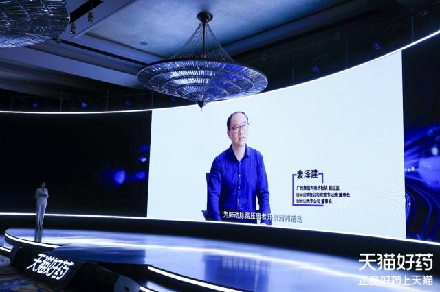 龙8国long8销售公司领导出席阿里健康品牌峰会 共建天猫好药联盟