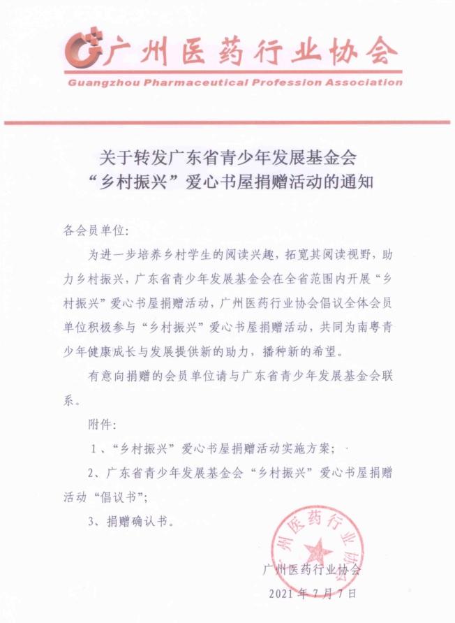 """关于转发广东省青少年发展基金会""""乡村振兴""""爱心书屋捐赠活动的通知"""