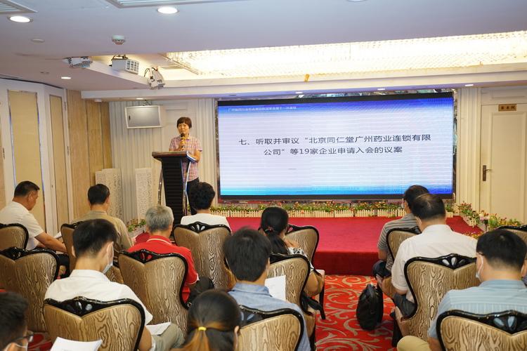 龙8app客户端下载医药龙8游戏官方网站下载第四届理事会第十一次会议顺利召开