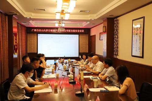 龙8国long8九吉公公司第一次股东会会议顺利召开